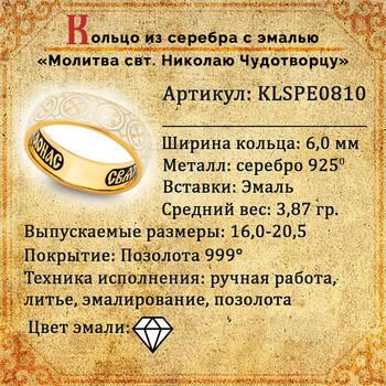 Кольцо православное молитва Николаю Чудотворцу серебряное с эмалью KLSPE0810