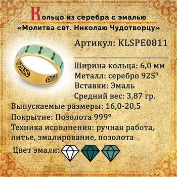Кольцо православное молитва Николаю Чудотворцу серебряное с эмалью бело-зеленого цвета KLSPE0811