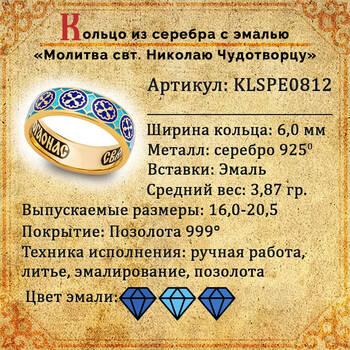 Кольцо православное молитва Николаю Чудотворцу серебряное с эмалью сине-голубого цвета KLSPE0812