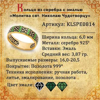 Кольцо православное молитва Николаю Чудотворцу серебряное с эмалью KLSPE0814