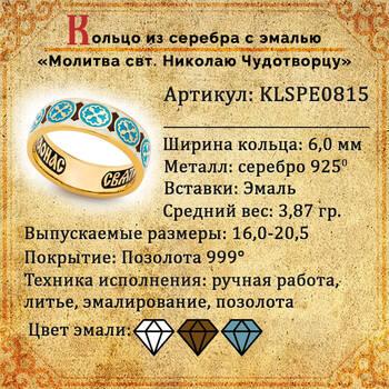 Кольцо православное молитва Николаю Чудотворцу серебряное с эмалью KLSPE0815