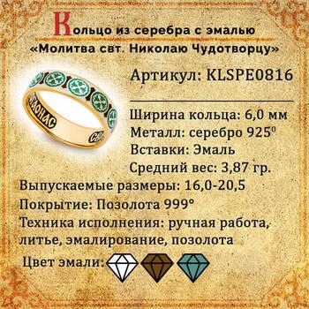 Кольцо православное с молитвой Николаю Чудотворцу серебряное с эмалью бело-коричневого и бирюзового цвета KLSPE0816