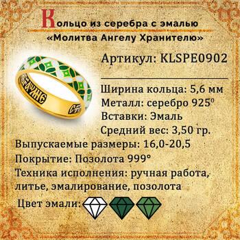 Кольцо с молитвой Ангелу Хранителю серебряное с эмалью  белого и зеленого цвета KLSPE0902