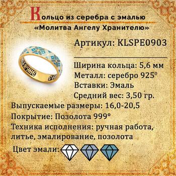 Кольцо с молитвой Ангелу Хранителю серебряное с эмалью  белого и сине-серого цвета KLSPE0903
