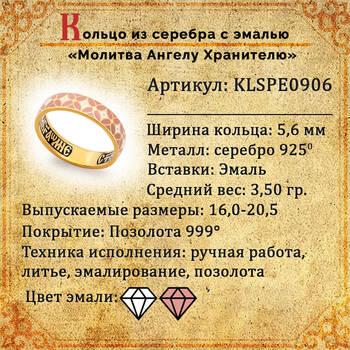 Кольцо с молитвой Ангелу Хранителю серебряное с эмалью  белого и розового цвета KLSPE0906
