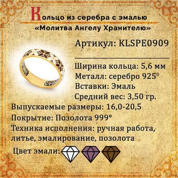 Кольцо с молитвой Ангелу Хранителю серебряное с эмалью белого розовато-лилового цвета KLSPE0909