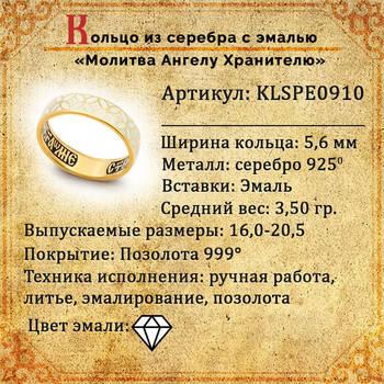 Кольцо с молитвой Ангелу Хранителю серебряное с эмалью белого цвета KLSPE0910
