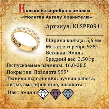 Кольцо с молитвой Ангелу Хранителю серебряное с эмалью белого и лилово-серого цвета KLSPE0911