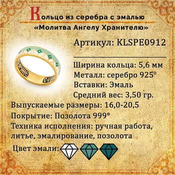 Кольцо с молитвой Ангелу Хранителю серебряное с эмалью белого и бирюзового цвета KLSPE0912