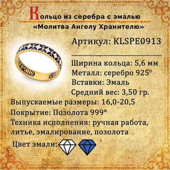 Кольцо охранное с молитвой Ангелу Хранителю серебряное с эмалью белого и темно-синего цвета KLSPE0913