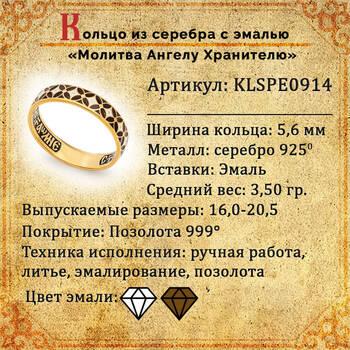 Кольцо с молитвой Ангелу Хранителю серебряное с эмалью белого и шоколадного цвета KLSPE0914