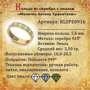 Кольцо с молитвой Ангелу Хранителю серебряное с эмалью белого и серо-зеленого цвета KLSPE0916