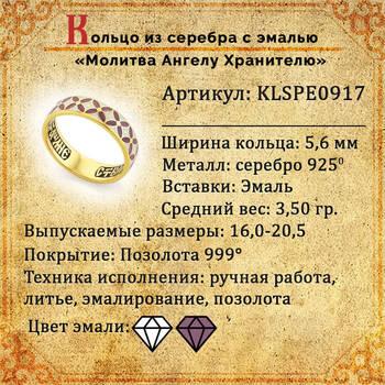 Кольцо охранное с молитвой Ангелу Хранителю серебряное с эмалью белого и сиреневого цвета KLSPE0917
