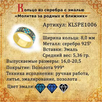 """Кольцо православное серебряное с эмалью """"Молитва за Родных и ближних"""" KLSPE1006"""