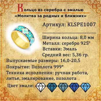 """Кольцо православное серебряное с эмалью """"Молитва за Родных и ближних"""" KLSPE1007"""