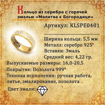 Кольцо серебряное православное молитва Пресвятой Богородице серебряное с белой эмалью KLSPE0401