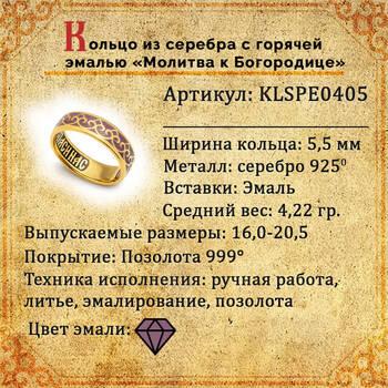 Кольцо с молитвой Пресвятой Богородице серебряное с сиреневой эмалью KLSPE0405