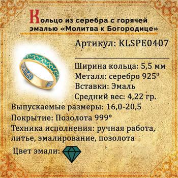 Кольцо с молитвой Пресвятой Богородице серебряное с эмалью бирюзового цвета KLSPE0407