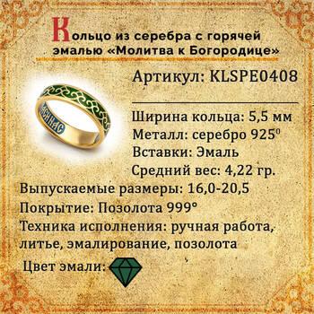 Кольцо с молитвой Пресвятой Богородице серебряное с эмалью темно-зеленого цвета KLSPE0408