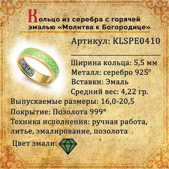 Кольцо серебряное с молитвой Пресвятой Богородице с эмалью салатового цвета KLSPE0410