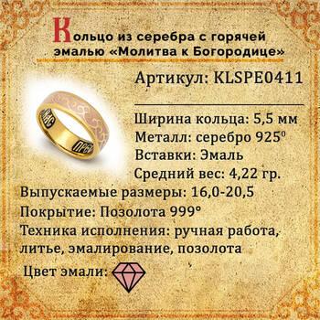 Кольцо с молитвой Пресвятой Богородице серебряное женское с эмалью розового цвета KLSPE0411
