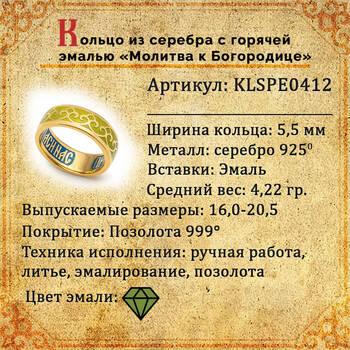 Кольцо охранное с молитвой Пресвятой Богородице серебряное с эмалью болотного цвета KLSPE0412