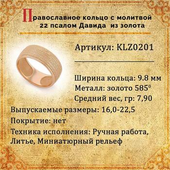 """Кольцо с молитвой """"22 Псалом  Давида"""" (красное золото) KLZ0201"""