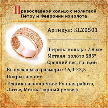 """Венчальное кольцо золотое с молитвой """"Петру и Февронии"""" KLZ0501"""