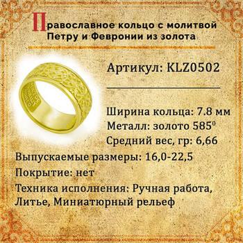 """Венчальное кольцо золотое с молитвой """"Петру и Февронии"""" KLZ0502"""