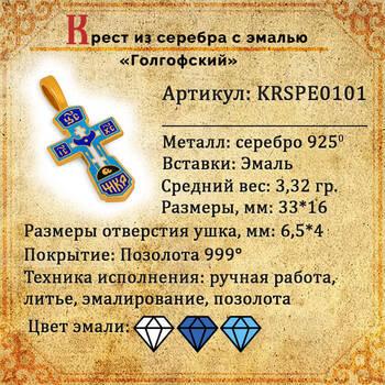 Крест православный «Голгофский» сине-голубая эмаль (арт. KRSPE0101)
