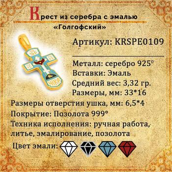 Крестик серебряный (серо-синяя эмаль) - Голгофский KRSPE0109