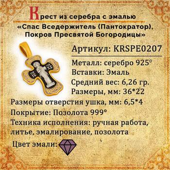 Серебряный крестик с эмалью - Спас Вседержитель (Пантократор), Покров Пресвятой Богородицы KRSPE0207