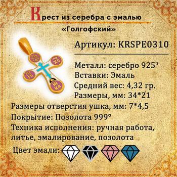 Крестик серебряный женский (бело-розовая) эмаль - Голгофский KRSPE0310