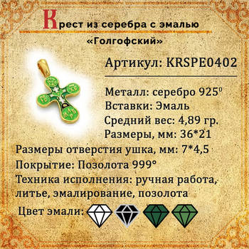 Нательный крестик из серебра эмалированный KRSPE0402