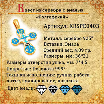 "Крест православный ""Голгофа с цатой"" KRSPE0403"