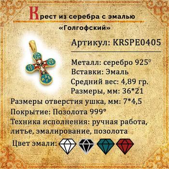 Крест нательный с эмалью - Голгофский KRSPE0405