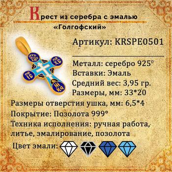 Православный крестик (горячая эмаль сине-голубого цвета) KRSPE0501