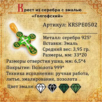 Крест нательный с эмалью - Голгофский KRSPE0502