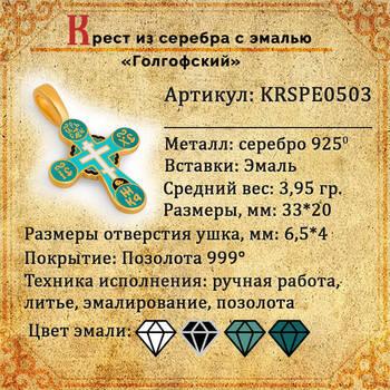 Крест нательный с эмалью - Голгофский KRSPE0503