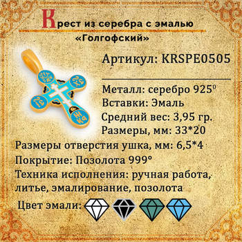Крест нательный с эмалью - Голгофский KRSPE0505