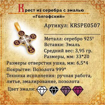 Крест нательный с эмалью - Голгофский KRSPE0507