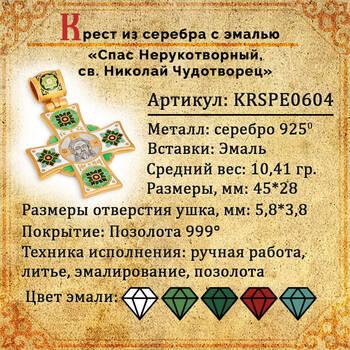 Нательный крестик православный с эмалью - Спас Нерукотворный, св. Николай Чудотворец KRSPE0604
