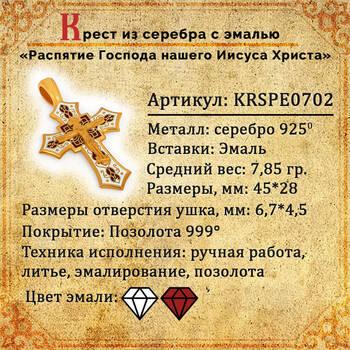 Крест нательный с эмалью - Распятие Господа нашего Иисуса Христа KRSPE0702