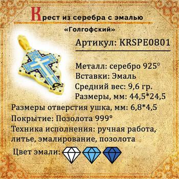 Крест нательный с эмалью - Голгофский KRSPE0801