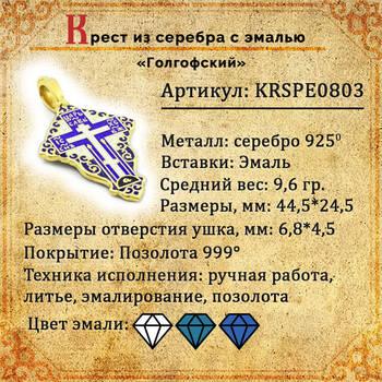 Крест нательный с эмалью - Голгофский KRSPE0803