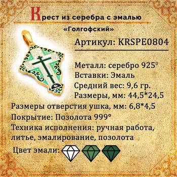 Крест нательный с эмалью - Голгофский KRSPE0804