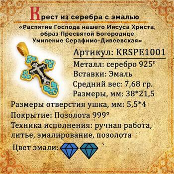 Крест нательный с эмалью - Распятие Господа нашего Иисуса Христа, образ Пресвятой Богородице Умиление Серафимо-Дивеевская KRSPE1001