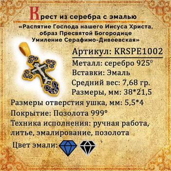 Крест нательный с эмалью - Распятие Господа нашего Иисуса Христа, образ Пресвятой Богородице Умиление Серафимо-Дивеевская KRSPE1002