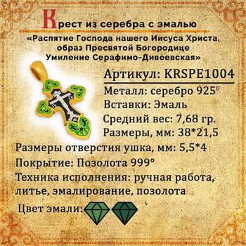 Крест нательный с эмалью: Распятие Господа нашего Иисуса Христа, образ Пресвятой Богородице Умиление Серафимо-Дивеевская KRSPE1004