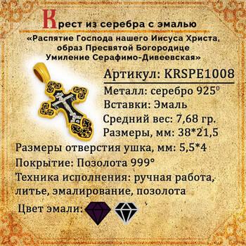 Крест нательный с эмалью - Распятие Господа нашего Иисуса Христа, образ Пресвятой Богородице Умиление Серафимо-Дивеевская KRSPE1008